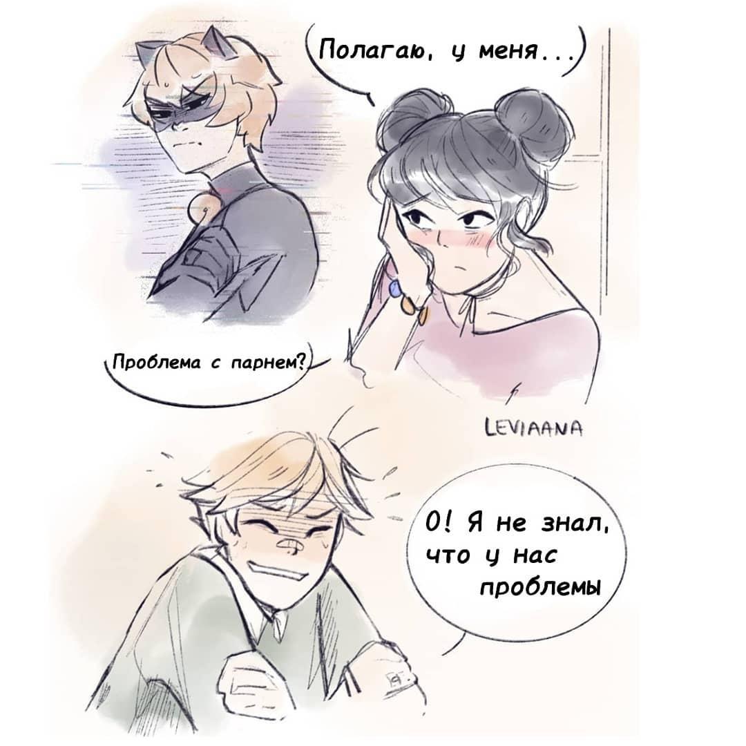 Комикс Полудрузья 8-3