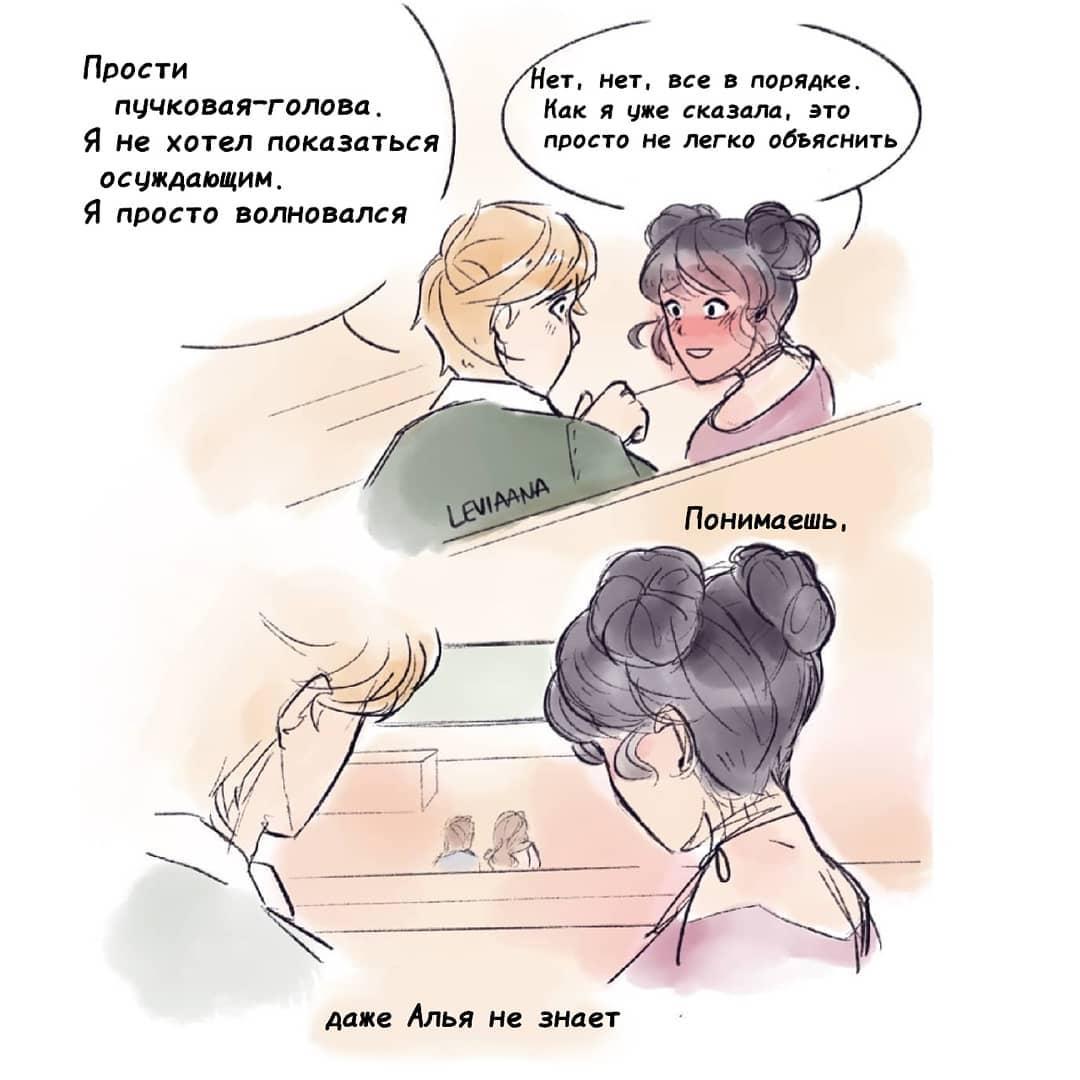 Комикс Полудрузья 8-6