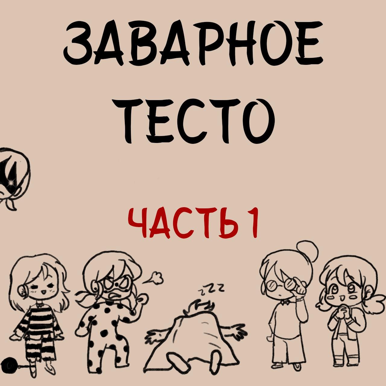 Комикс Заварное тесто 1-1