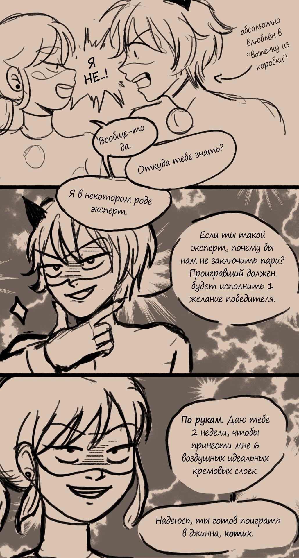 Комикс Заварное тесто 1-3