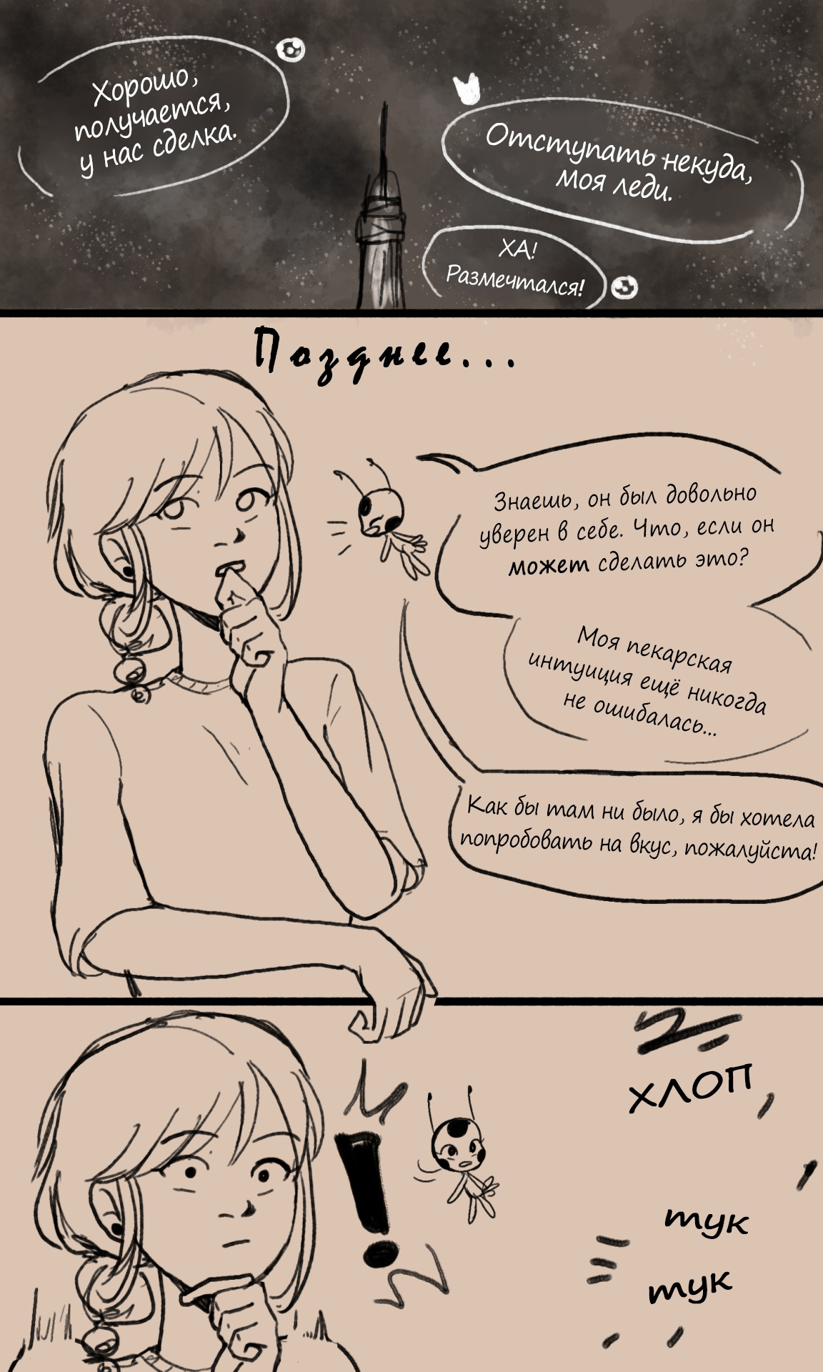 Комикс Заварное тесто 1-4