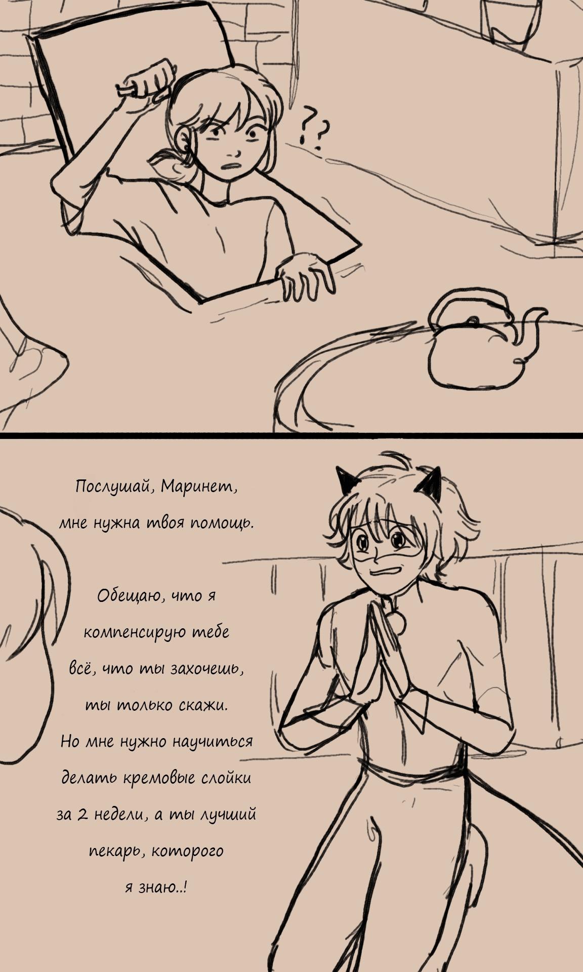 Комикс Заварное тесто 1-5
