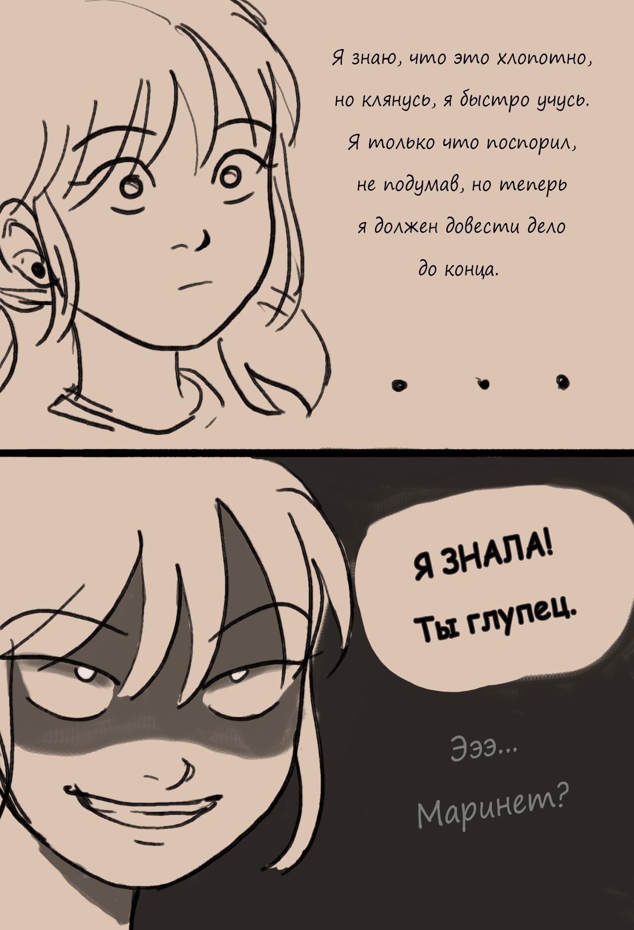 Комикс Заварное тесто 1-6
