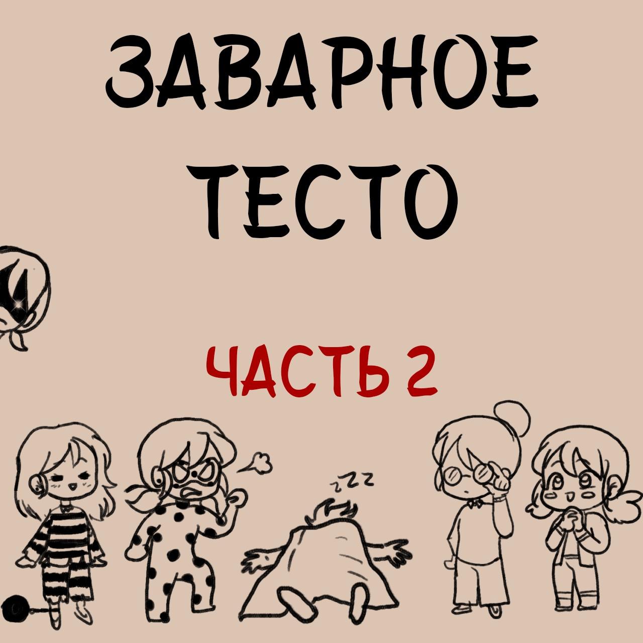 Комикс Заварное тесто 2-1