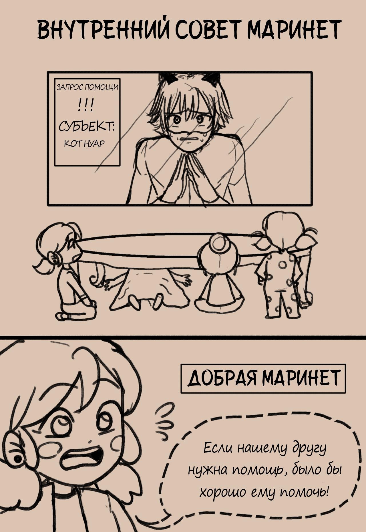 Комикс Заварное тесто 2-2