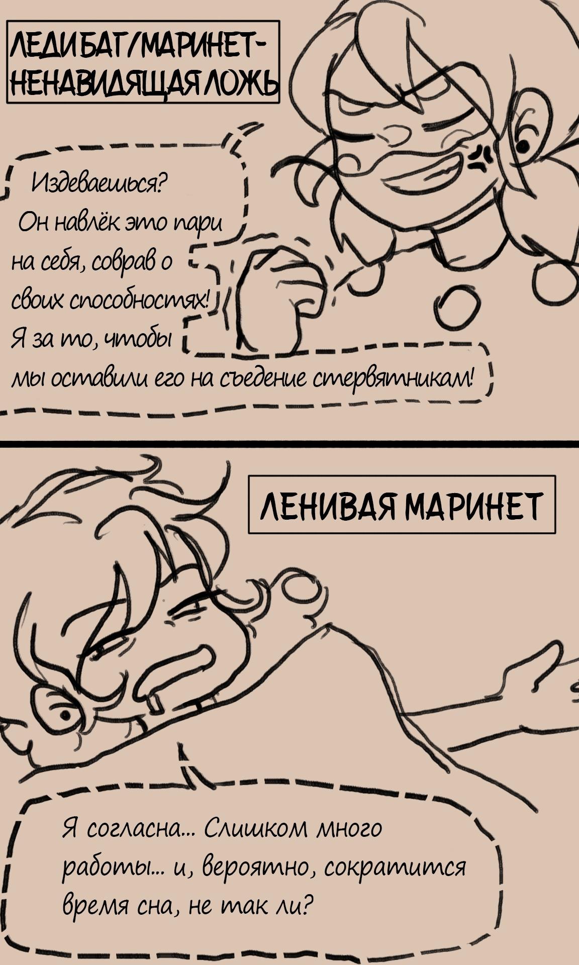 Комикс Заварное тесто 2-3