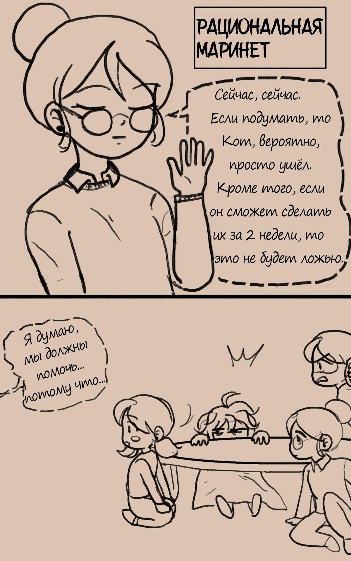 Комикс Заварное тесто 2-4