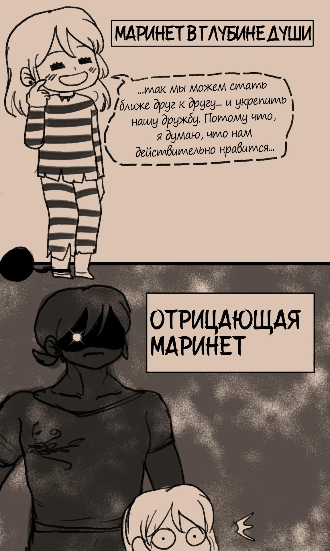 Комикс Заварное тесто 2-5