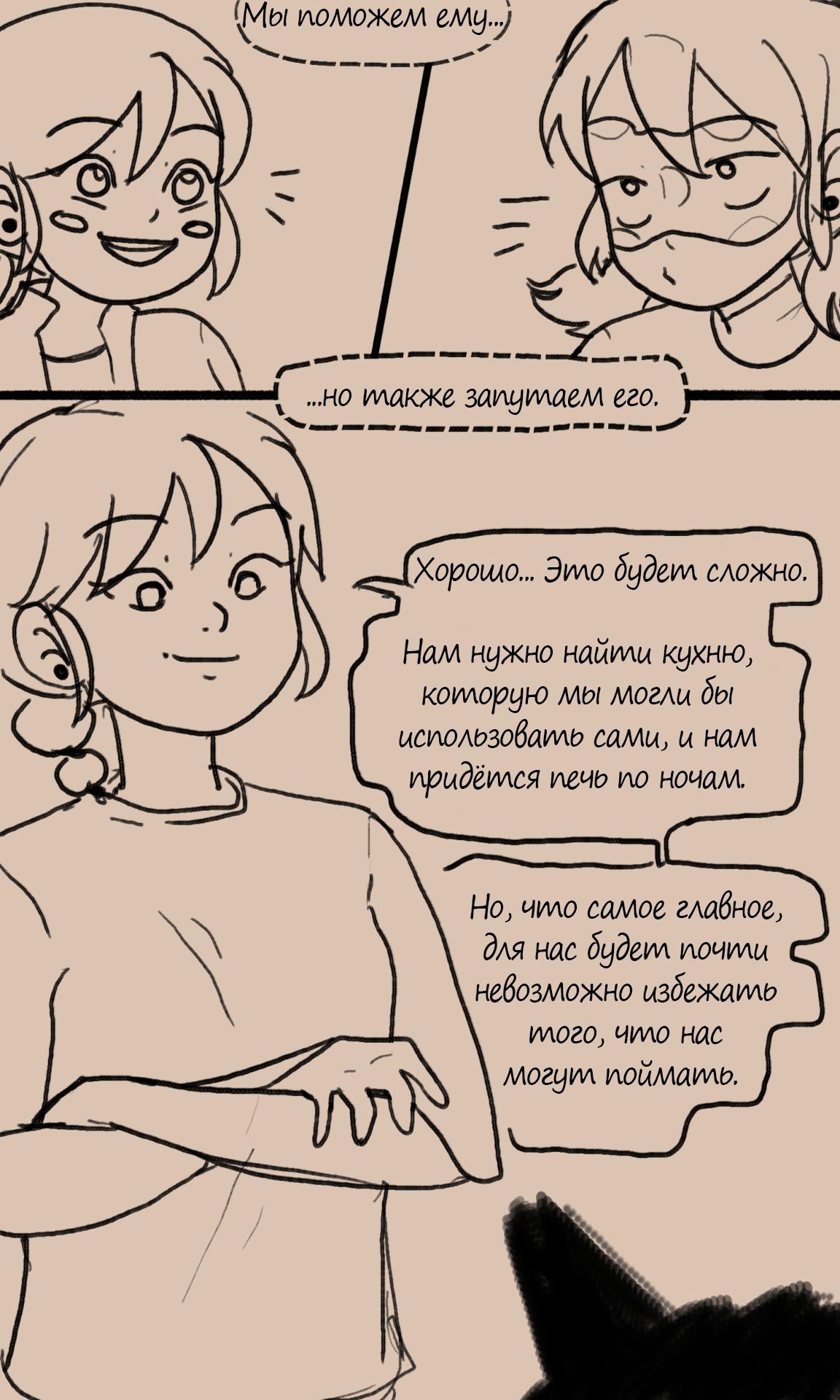 Комикс Заварное тесто 2-7