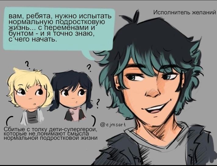 Комикс Окрашивание 1-1