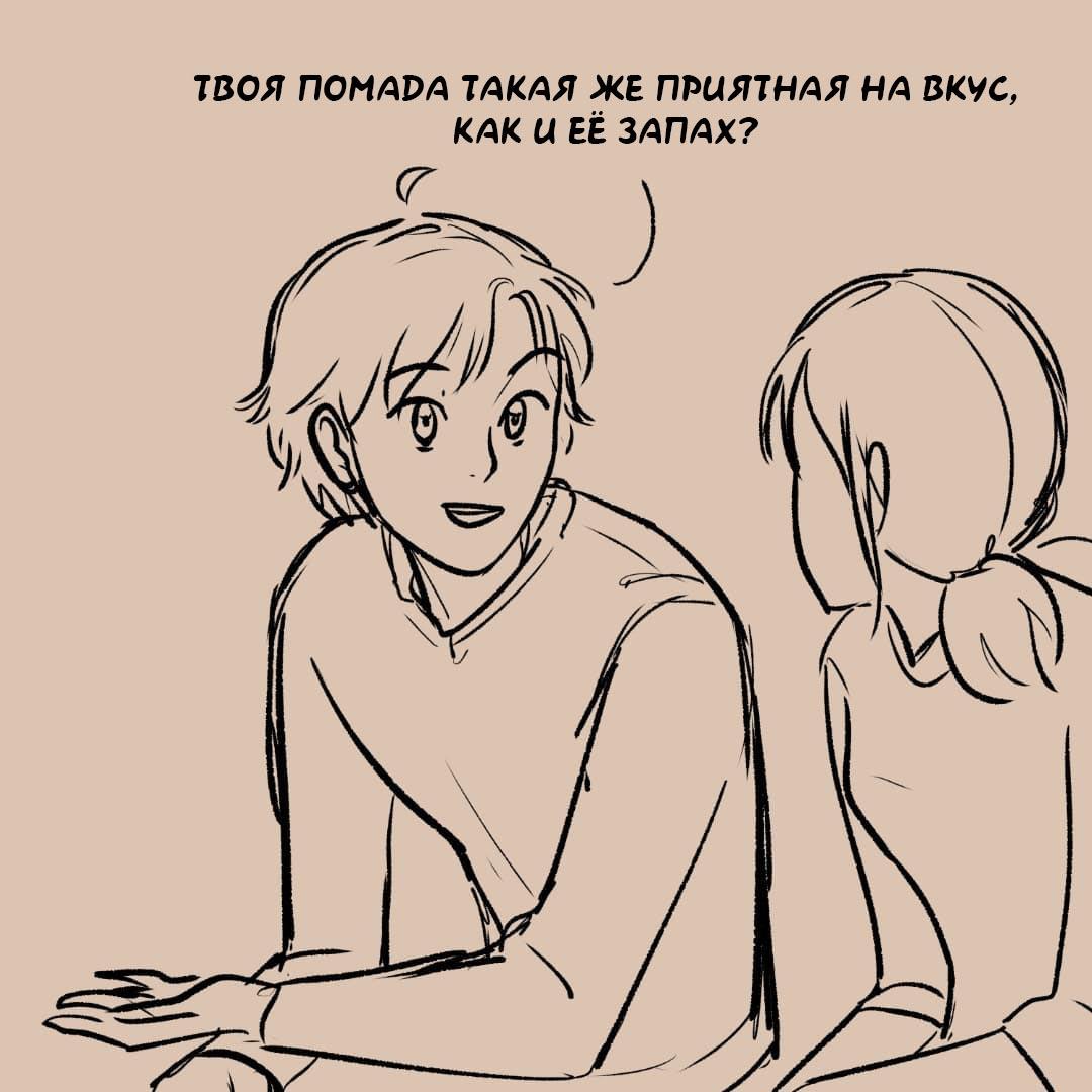Комикс Помада 1-1