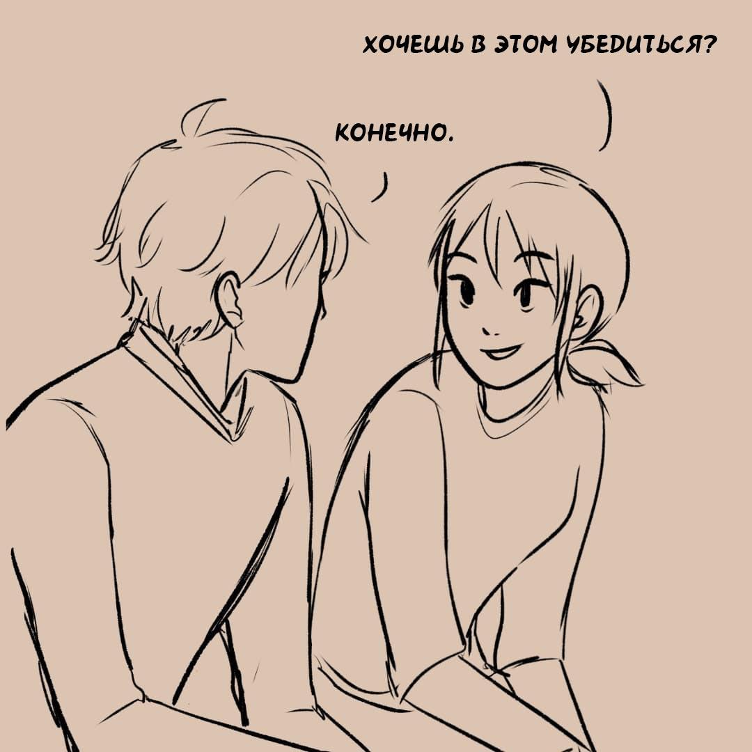Комикс Помада 1-2